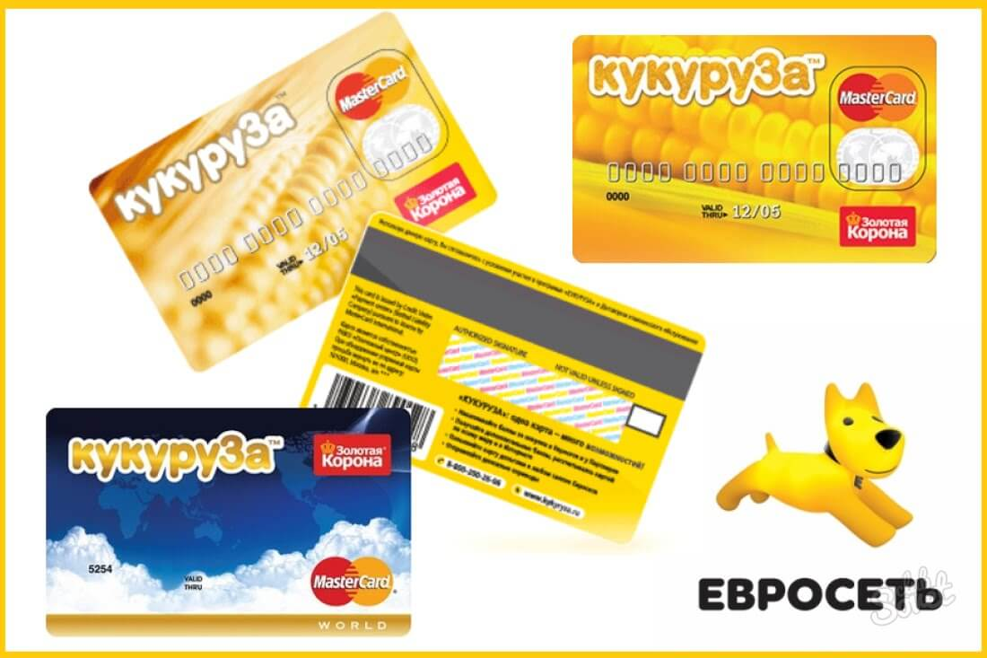 вход в личный кабинет карты кукуруза евросеть банки москвы оформить кредит